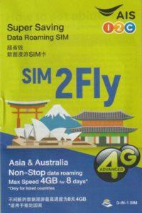 台湾旅行でオススメのsimカード:AISのSim2fly