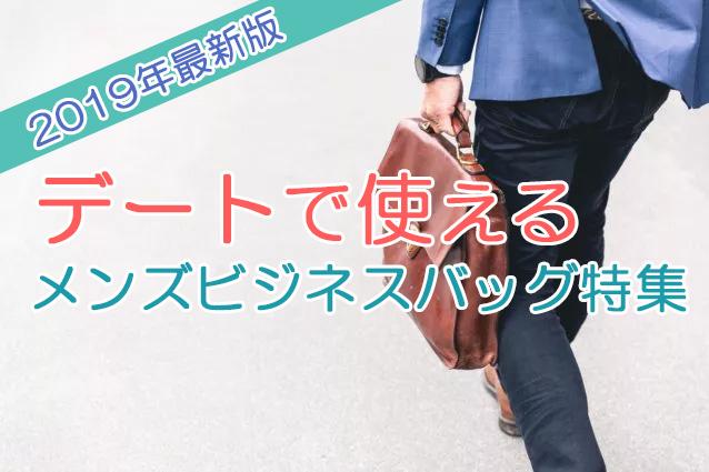 デートで使えるモテるメンズビジネスバッグ特集【2019年最新版】