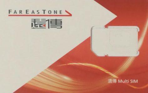 台湾旅行でオススメのsimカード:Fareastone LTE版
