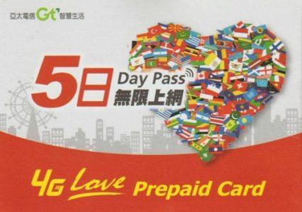 台湾旅行でオススメのsimカード:亜太電信 4G3G プリペイドsim
