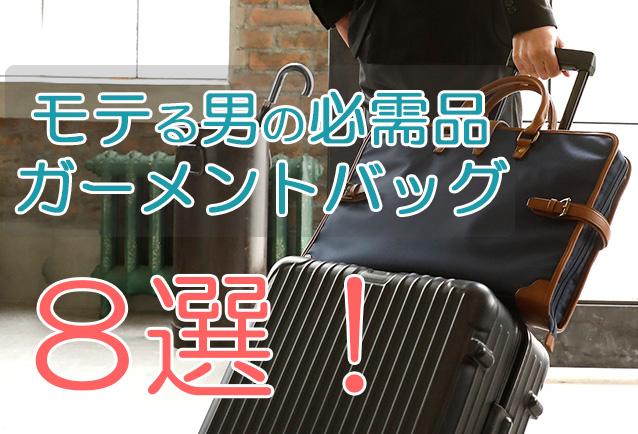 40代モテる男が使う人気の『ガーメントバッグ』8選!