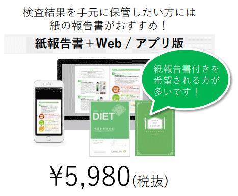 『紙報告書+Web/アプリ版』