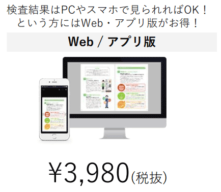 『Web/アプリ版』