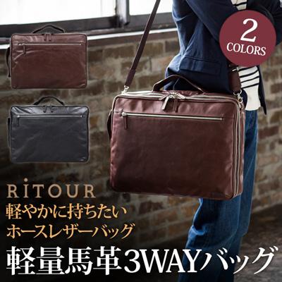 RiTOUR/リツア 軽量 馬革3WAYバッグ商品写真