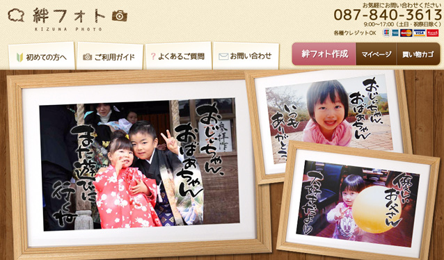 メッセージ付き写真フォトスタンド【絆フォト】