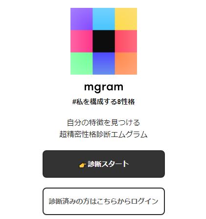 自己分析ツール5:m-gram