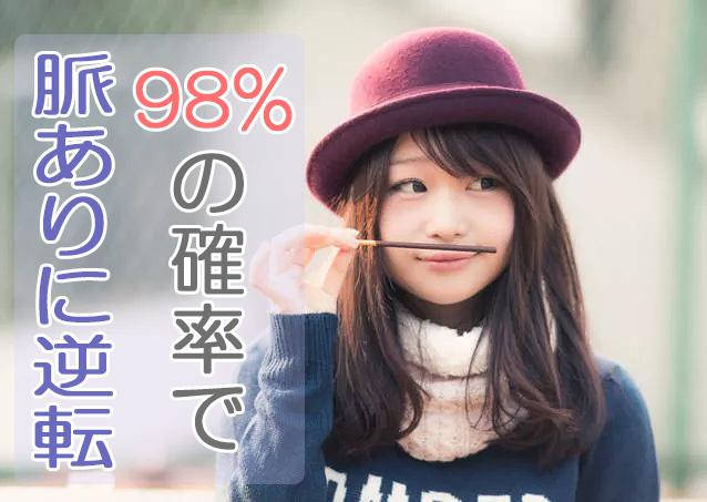 脈なしだと思っていた女性を98%の確率で脈ありに逆転できる事実!