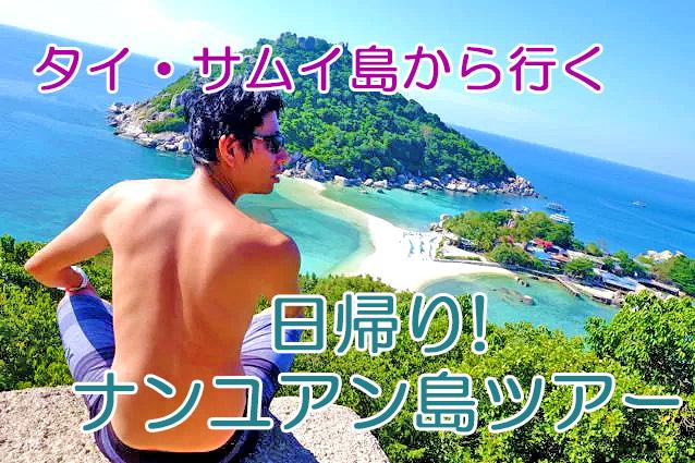サムイ島から行く!日帰りナンユアン島ツアーで1日満喫コース