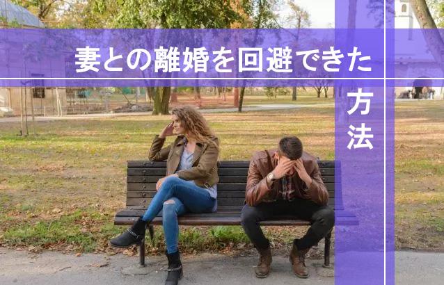 妻に「離婚したい」と言われて離婚を回避できた話し合いの方法4選