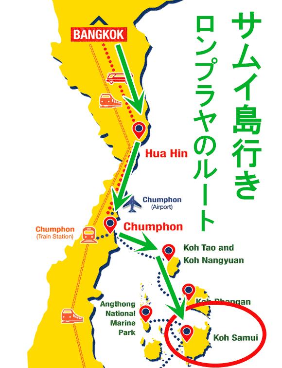 バンコク~サムイ島のルート