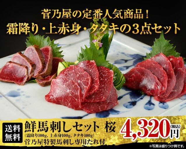 【送料無料】鮮馬刺し桜セット
