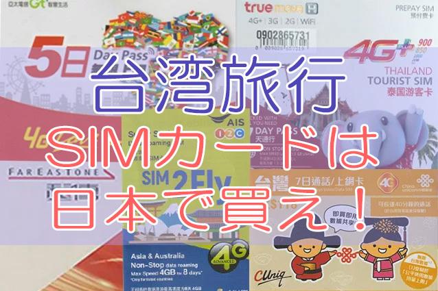 台湾旅行に行くならsimカードを日本で購入した方がいい理由