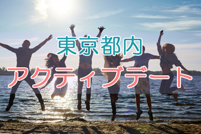 都内アクティブデート最新スポット10選!レーザートラップ・最新VRからサーフィンまで!
