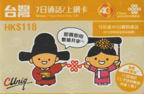 台湾旅行でオススメのsimカード:China Unicom