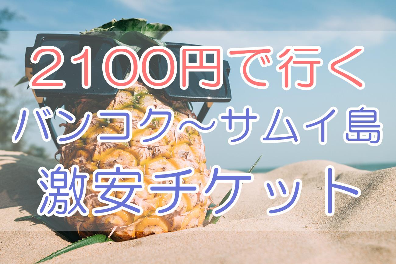 知らぬが損!2100円で行くバンコク~サムイ島の行き方激安チケット