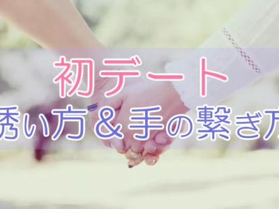 男性からの初デートの誘い方&初デートでも手を繋ぐ方法の【まとめ】