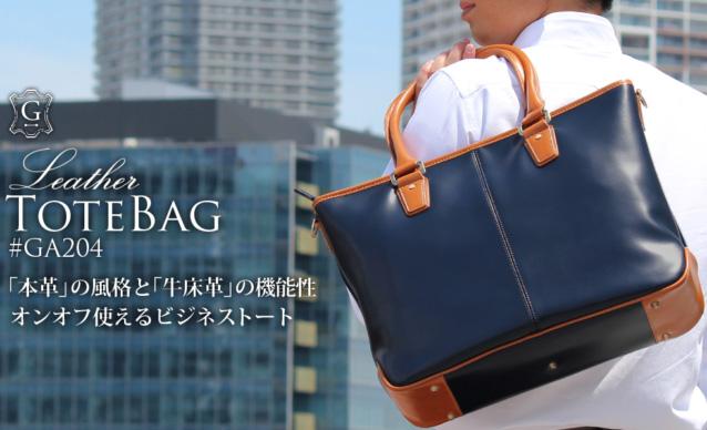 ビジネスセンスとファッションセンスどちらも併せ持つ|本革×牛床革トートバッグ(GA204)