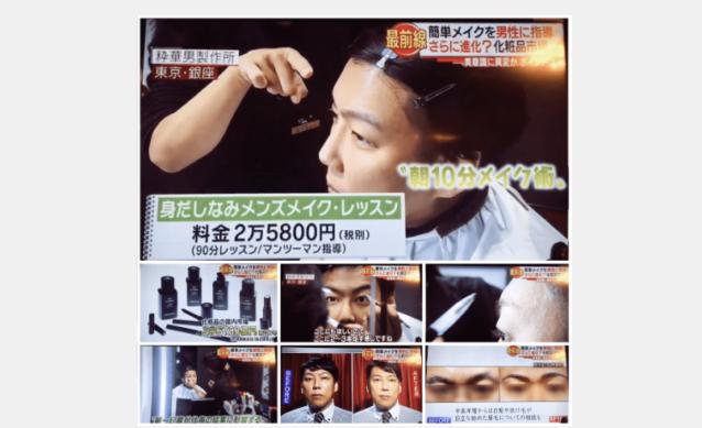 テレビ朝日の「スーパーJチャンネル」