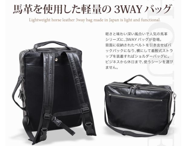 3WAYバッグ