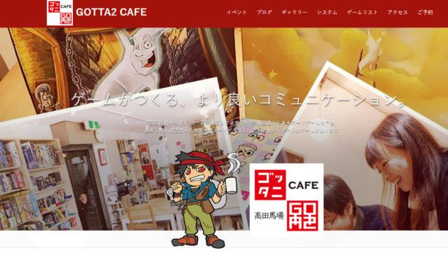 新宿にあるボードゲームカフェ:GOTTA2CAFE