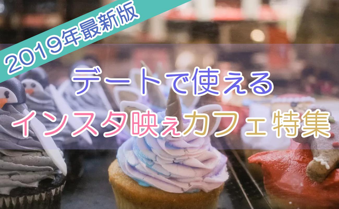 【2019年最新版】東京都内にある彼女が喜ぶ♡インスタ映えカフェ&スイーツ