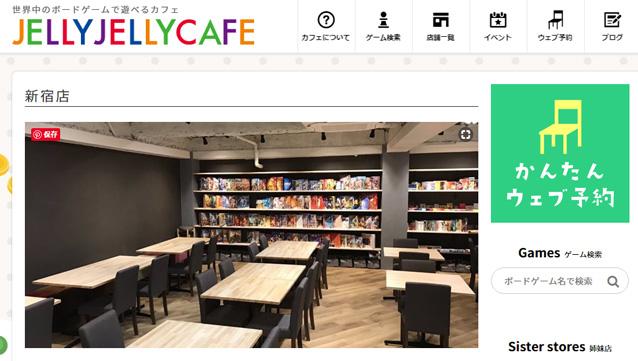 新宿にあるボードゲームカフェ:JELLY JELLY CAFE新宿店