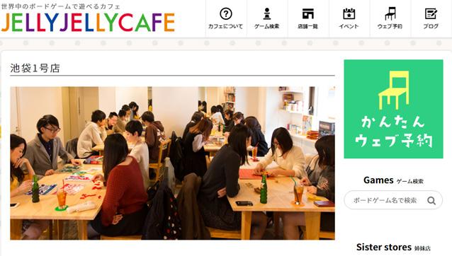 池袋にあるボードゲームカフェ:JELLY JELLY CAFE池袋店 - 池袋1号店