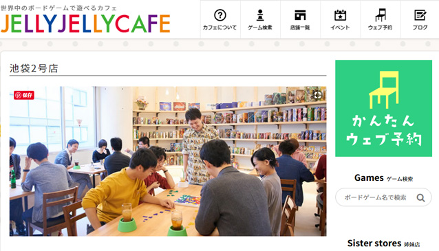 JELLY JELLY CAFE池袋2号店IKEBUKURO 2nd - 池袋2号店