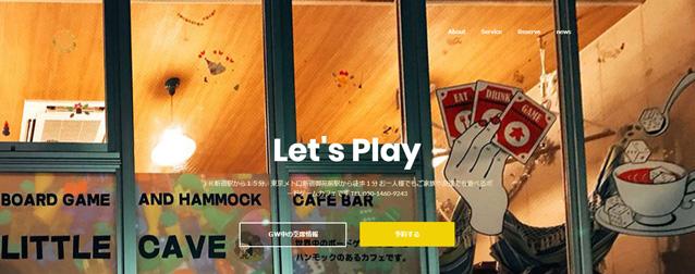 新宿にあるボードゲームカフェ:LITTLE CAVEリトルケイブ新宿店