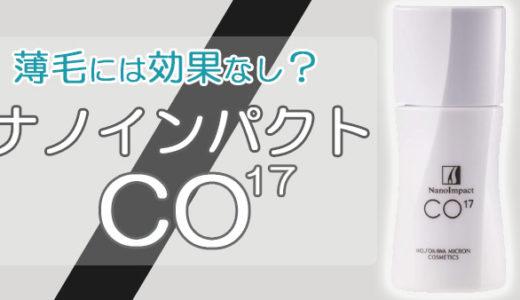 育毛剤薬用ナノインパクトCo17の口コミレビューと効果は?薄毛に効果なし?ホソカワミクロン開発PLGAナノカプセルとは