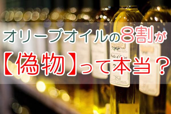 日本のオリーブオイルの8割が【偽物】って本当?理由を知れば健康になれる!