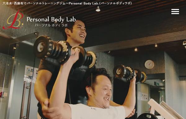 テレビや雑誌で紹介されたパーソナルジム4.Personal Body Lab.(パーソナルボディラボ)