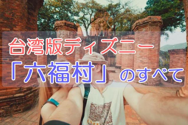 台湾ディズニーと名高い「六福村」のすべて!10,000人以上が大絶賛!