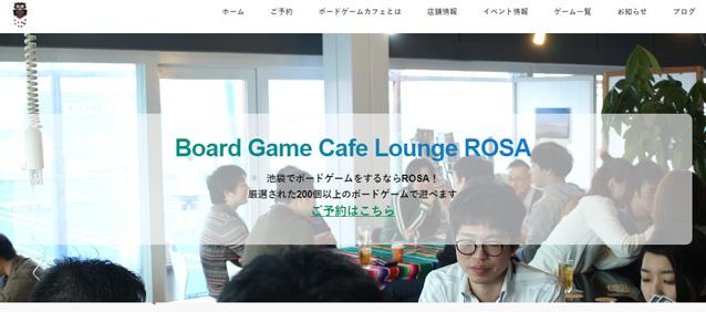 池袋にあるボードゲームカフェ:ボードゲームカフェラウンジROSA: ホーム