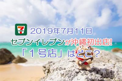 セブンイレブンが沖縄初出店!2019年7月11日「1号店」の場所はどこ?