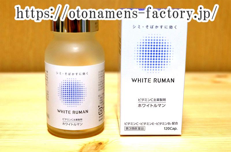 ホワイトルマンの瓶の形状口コミ