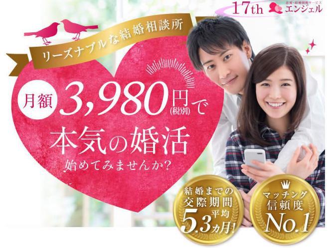 恋愛・結婚情報サービス(婚活サイト)「エンジェル」