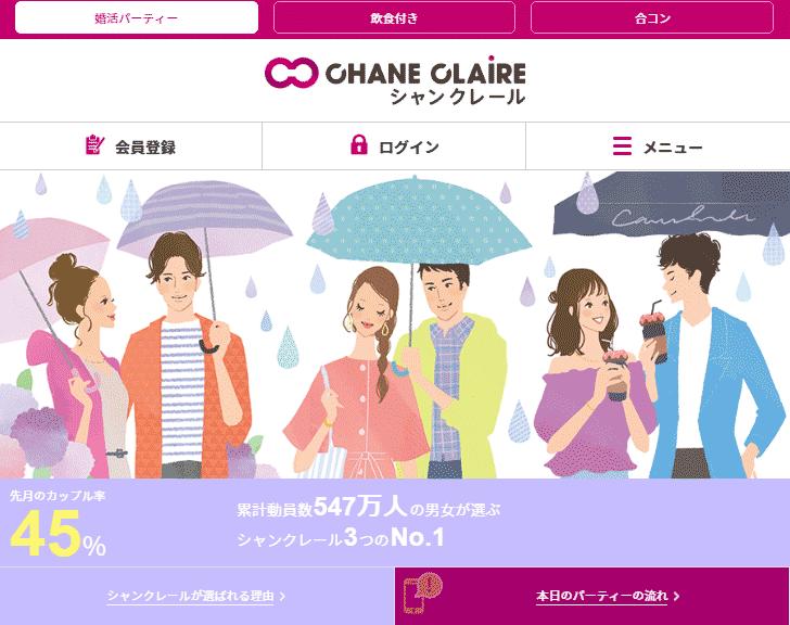 お見合いパーティー【シャンクレール】男性参加募集