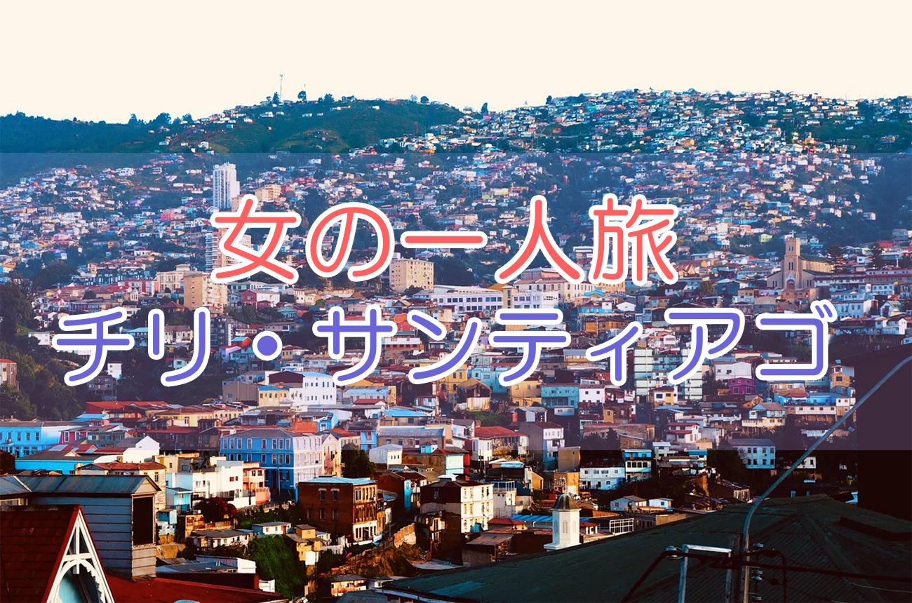 彼氏に会いに女一人旅でチリ・サンティアゴ観光!