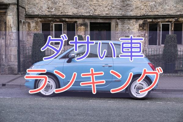 ダサい車ランキング!20代女性に聞いたこんな車で迎えに来てほしくない車ランキング