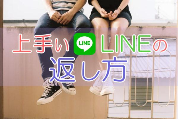 LINEは苦手なんだよ!どうすれば上手いラインの返し方ができる?既読スルーをする女性の心理