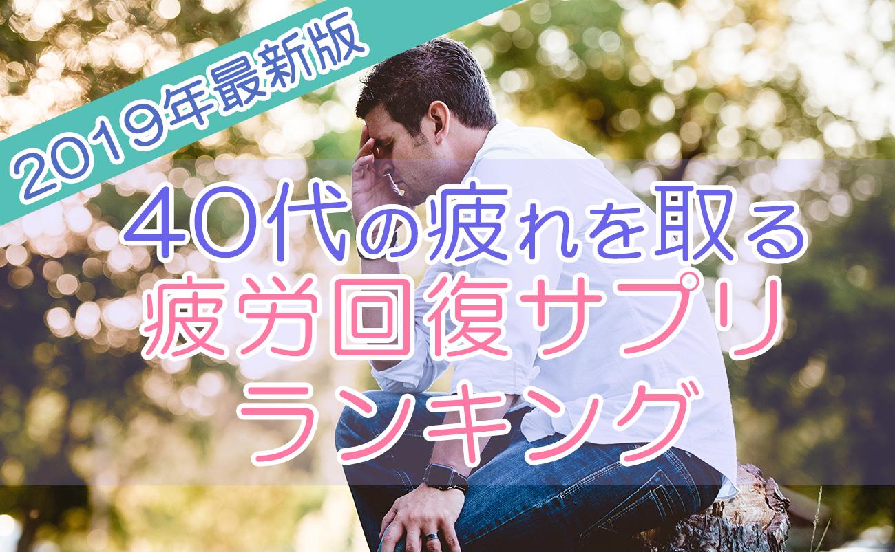 【2019最新版】40代の疲れを取る疲労回復サプリ口コミランキング