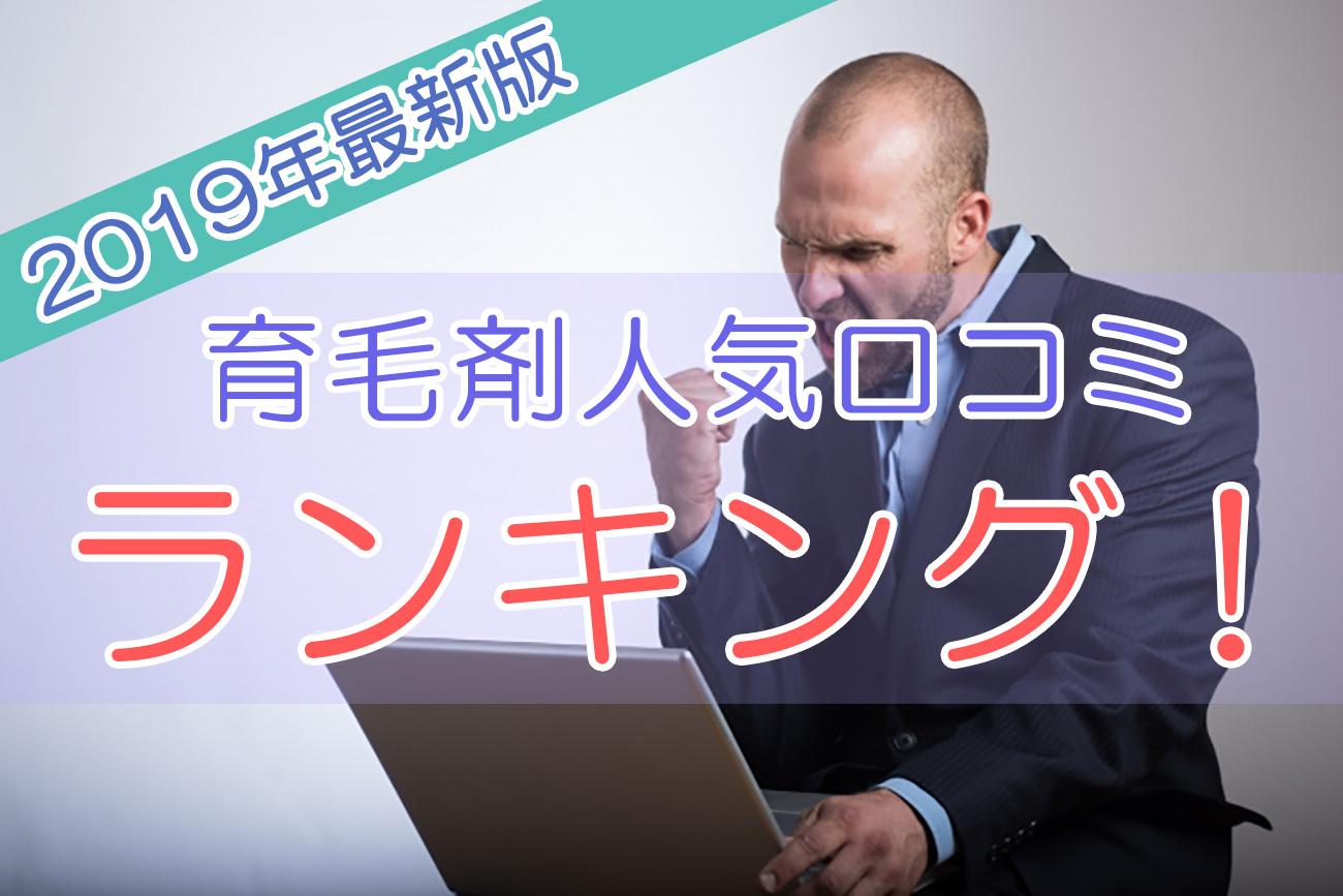 40代男性必見!【2019年最新版】育毛剤人気口コミランキング!