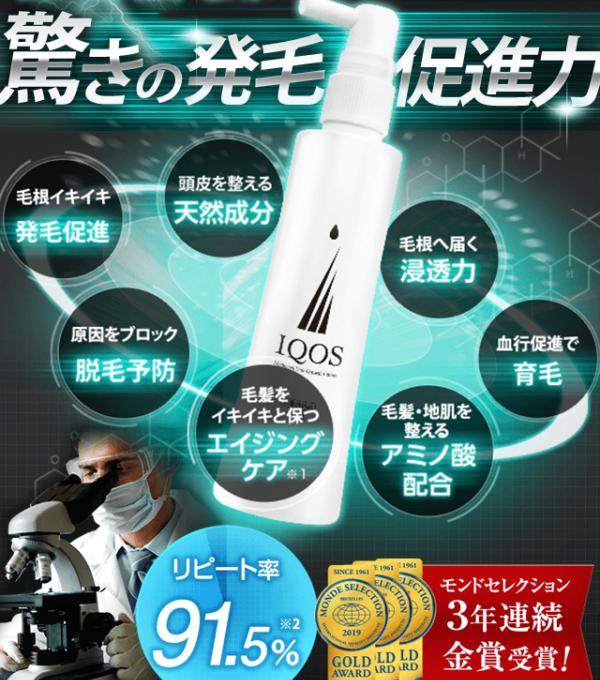 育毛剤ランキング2位:【厚生労働省認可】ヘアケアブランドイクオスシリーズ(育毛剤・サプリメント・シャンプー)