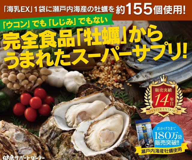 疲労回復サプリランキング4位:カキエキス・亜鉛サプリメント「海乳EX」