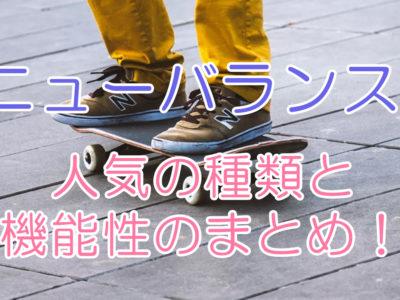 モテる男が履くニューバランスの人気の種類と機能性のまとめ!