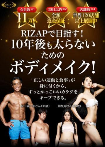 RIZAP 奈良店