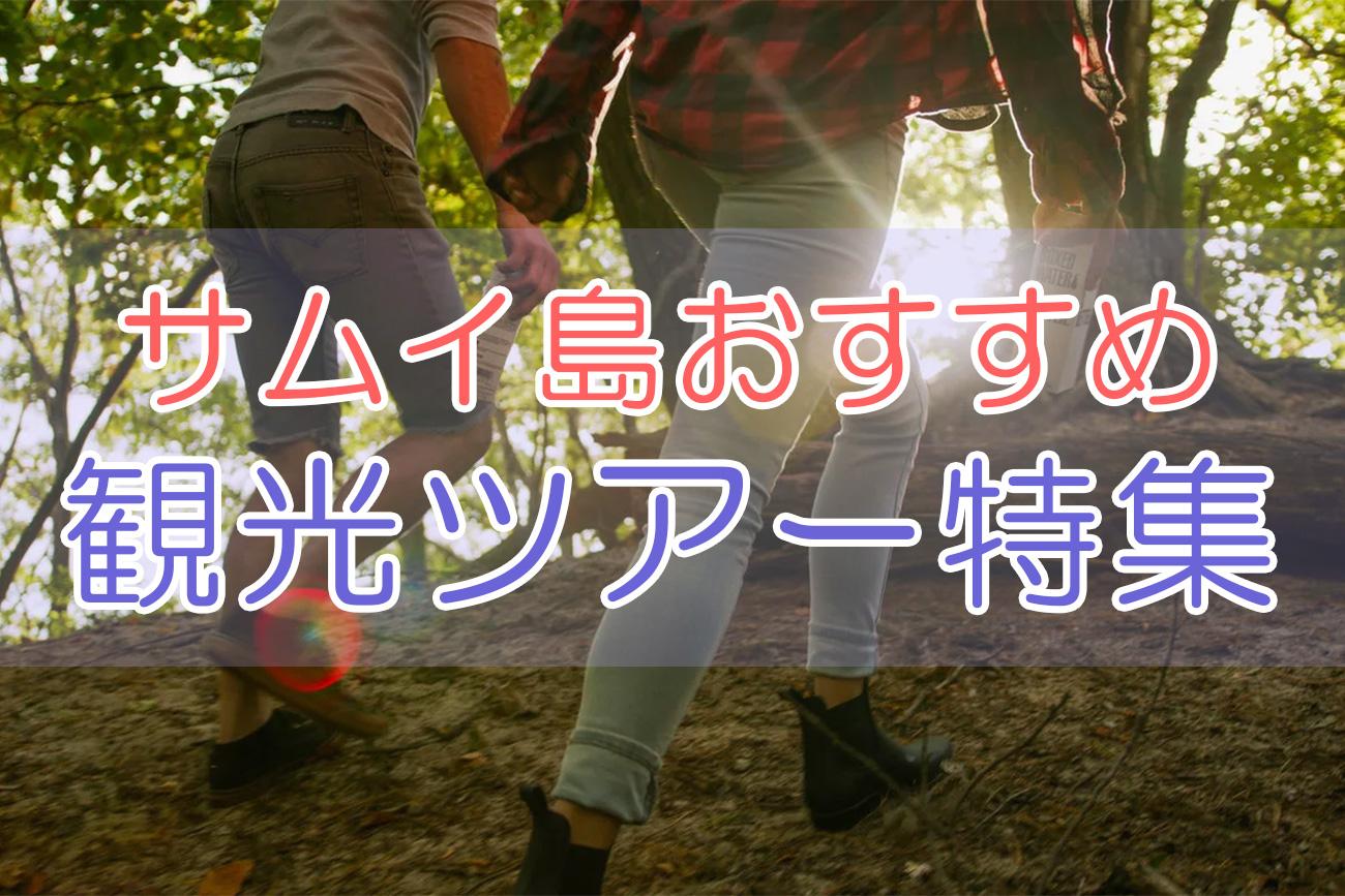 サムイ島おすすめの観光オプショナルツアー【現地在住者にも人気♪】