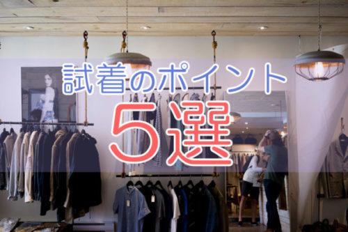 試着のポイントは5つだけ!1着買うための試着は最低3着!試着できる通販を賢く活用