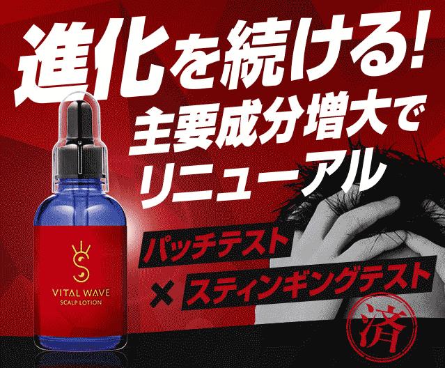 育毛剤ランキング5位:キャピキシル7%配合の育毛剤!【バイタルウェーブ】